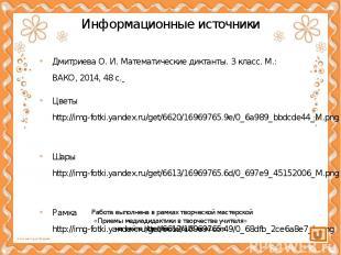 Информационные источники Дмитриева О. И. Математические диктанты. 3 класс. М.: В