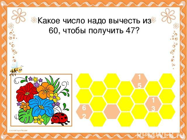 62 13 15 Какое число надо вычесть из 60, чтобы получить 47?