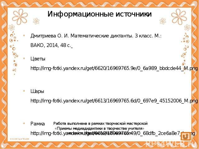 Информационные источники Дмитриева О. И. Математические диктанты. 3 класс. М.: ВАКО, 2014, 48 с. Цветы http://img-fotki.yandex.ru/get/6620/16969765.9e/0_6a989_bbdcde44_M.png Шары http://img-fotki.yandex.ru/get/6613/16969765.6d/0_697e9_45152006_M.png…