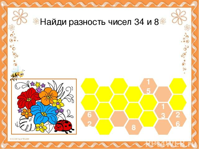 62 13 26 15 8 Найди разность чисел 34 и 8