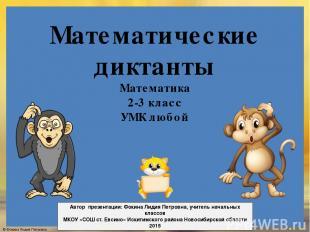 Математические диктанты Математика 2-3 класс УМК любой Автор презентации: Фокина