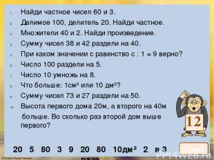 Число 100 уменьши на произведение чисел 3 и 6. Из произведения чисел 13 и 6 вычт