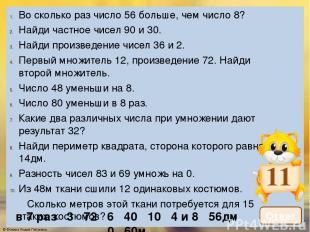 Дмитриева О. И. Математические диктанты. 3 класс. М.: ВАКО, 2014, 48 с. Фон Обез