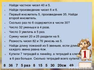 Найди частное чисел 40 и 5. Найди произведение чисел 6 и 6. Первый множитель 5,