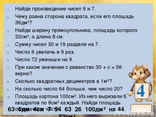 Найди произведение чисел 8 и 7. Найди частное чисел 45 и 5. Во сколько раз число
