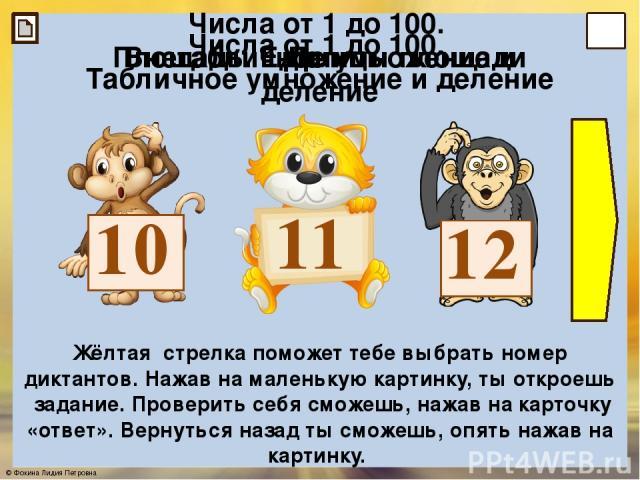 Первый множитель 9, второй множитель 3. Найди произведение. Найди частное чисел 18 и 6. Чему равна длина ломаной их трёх звеньев, если длина каждого звена составляет 7см? Найди сумму чисел 75 и 9. Число 91 уменьши на 8. Число 5 умножь на 3 и уменьши…