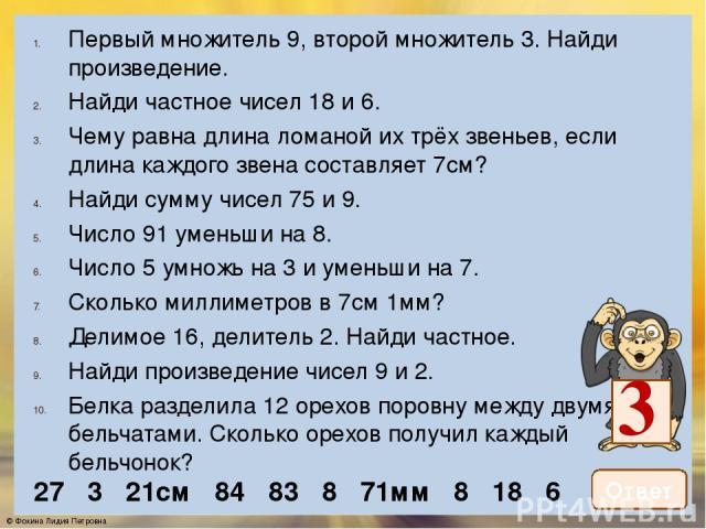 Жёлтая стрелка поможет тебе выбрать номер диктантов. Нажав на маленькую картинку, ты откроешь задание. Проверить себя сможешь, нажав на карточку «ответ». Вернуться назад ты сможешь, опять нажав на картинку. Числа от 1 до 100. Табличное умножение и д…