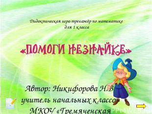 Автор: Никифорова Н.В. учитель начальных классов МКОУ «Гремяченская СОШ» Хохольс