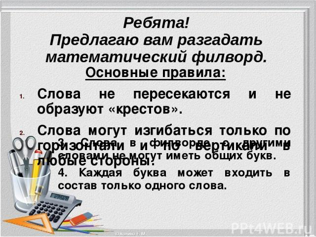 Интернет-источники Фон - https://fs00.infourok.ru/images/doc/240/188634/18/img2.jpg Математик - http://www.bankoboev.ru/fons/NDM2MQ==/Bankoboev.Ru_dobryi_volshebnik.gif Циркуль - http://3.bp.blogspot.com/-VznUj1lwWBo/TxVSBwUfV2I/AAAAAAAAAF0/er9QaPow…