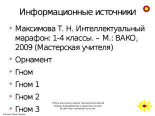 Информационные источники Максимова Т. Н. Интеллектуальный марафон: 1-4 классы. –