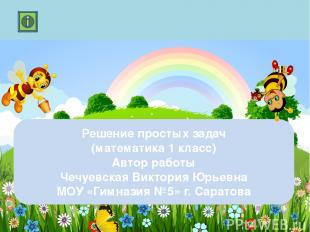 Решение простых задач (математика 1 класс) Автор работы Чечуевская Виктория Юрье
