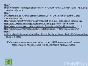 http://img1.liveinternet.ru/images/attach/c/8/101/679/101679403_0_88134_f920f176