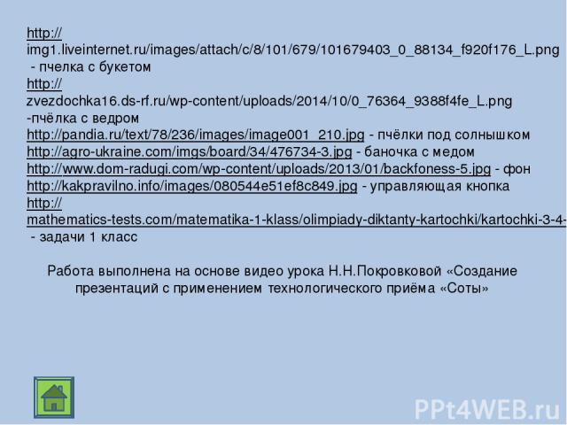 http://img1.liveinternet.ru/images/attach/c/8/101/679/101679403_0_88134_f920f176_L.png - пчелка с букетом http://zvezdochka16.ds-rf.ru/wp-content/uploads/2014/10/0_76364_9388f4fe_L.png -пчёлка с ведром http://pandia.ru/text/78/236/images/image001_21…