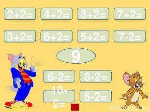 3+2= 4+2= 5+2= 6+2= 8+2= 7-2= 7+2= 8-2= 6-2= 5-2= 10-2= 5 2+2=