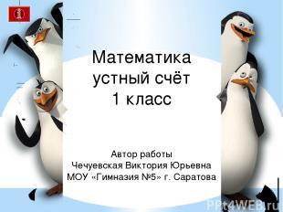 Математика устный счёт 1 класс Автор работы Чечуевская Виктория Юрьевна МОУ «Гим
