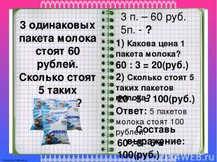 3 одинаковых пакета молока стоят 60 рублей. Сколько стоят 5 таких пакетов? 3 п.