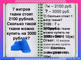7 метров ткани стоят 2100 рублей. Сколько такой ткани можно купить на 3000 рубле