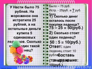 У Насти было 75 рублей. На мороженое она истратила 25 рублей, а на остальные ден