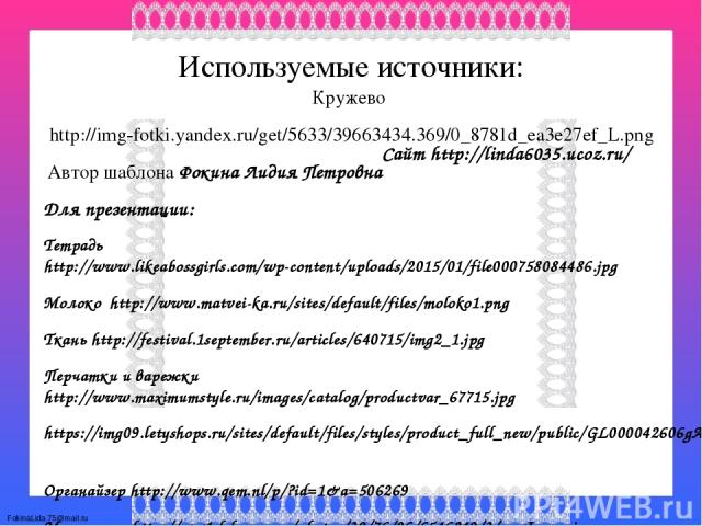 Используемые источники: Кружево http://img-fotki.yandex.ru/get/5633/39663434.369/0_8781d_ea3e27ef_L.png Автор шаблона Фокина Лидия Петровна Для презентации: Тетрадь http://www.likeabossgirls.com/wp-content/uploads/2015/01/file000758084486.jpg Молоко…