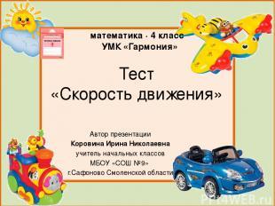 Тест «Скорость движения» Автор презентации Коровина Ирина Николаевна учитель нач