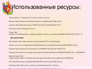 Использованные ресурсы: Автор шаблона – Коровина И.Н http://corowina.ucoz.com Ма