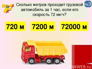 Сколько метров проходит грузовой автомобиль за 1 час, если его скорость 72 км/ч?