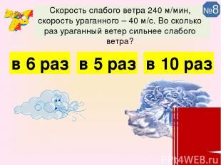 Скорость слабого ветра 240 м/мин, скорость ураганного – 40 м/с. Во сколько раз у