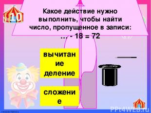 Какое действие нужно выполнить, чтобы найти число, пропущенное в записи: … - 18