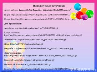 Используемые источники: Автор шаблона Фокина Лидия Петровна Сайт http://linda603