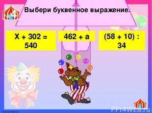 Выбери буквенное выражение. Х + 302 = 540 462 + а (58 + 10) : 34 №4 FokinaLida.7