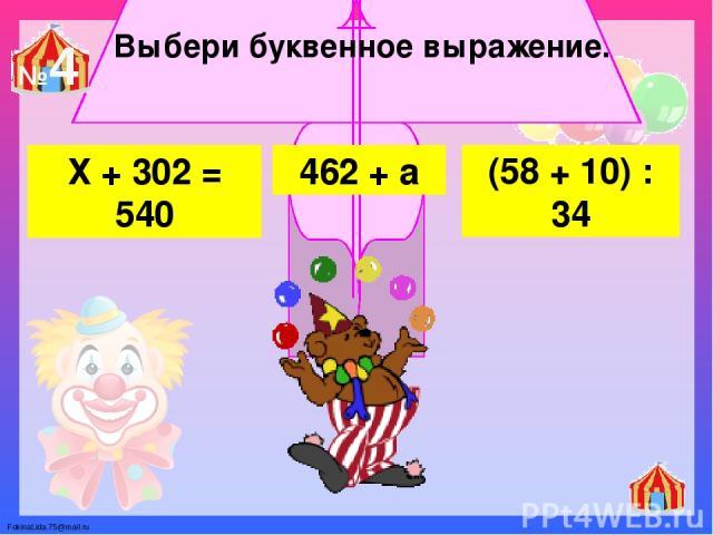 Выбери буквенное выражение. Х + 302 = 540 462 + а (58 + 10) : 34 №4 FokinaLida.75@mail.ru