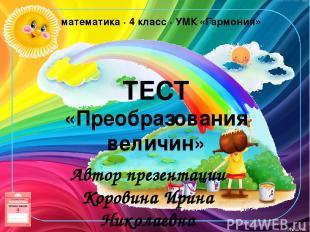 ТЕСТ «Преобразования величин» Автор презентации Коровина Ирина Николаевна учител
