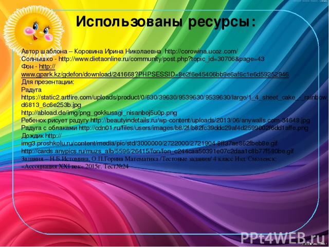 Использованы ресурсы: Автор шаблона – Коровина Ирина Николаевна http://corowina.ucoz.com/ Солнышко - http://www.dietaonline.ru/community/post.php?topic_id=30706&page=43 Фон - http://www.gpark.kz/gdefon/download/241668?PHPSESSID=8e2f6e45406bb9e6af6c1…