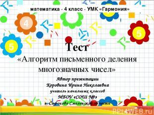 2 4 5 7 5 математика ∙ 4 класс ∙ УМК «Гармония» Автор презентации Коровина Ирина