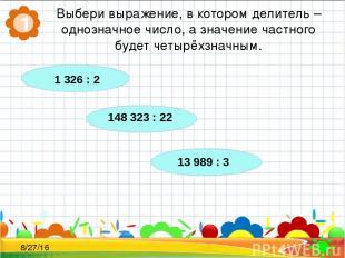 Выбери выражение, в котором делитель – однозначное число, а значение частного бу