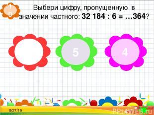 Выбери цифру, пропущенную в значении частного: 32 184 : 6 = …364? 10 1 5 4