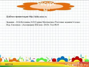 Шаблон презентации http://aida.ucoz.ru Задания – Н.Б.Истомина, О.П.Горина Матема