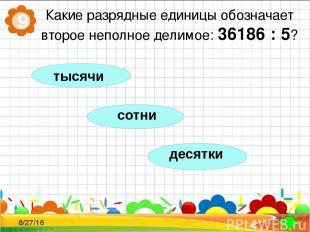 Какие разрядные единицы обозначает второе неполное делимое: 36186 : 5? 9 сотни д