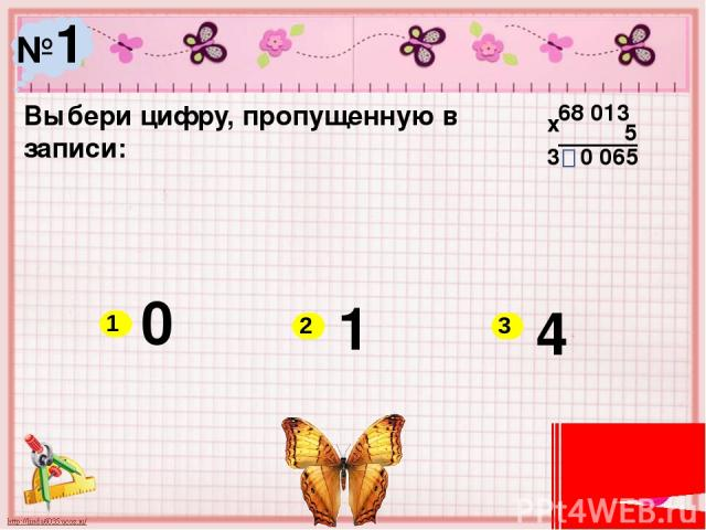 №1 Выбери цифру, пропущенную в записи: 68 013 5 3 0 065 х 0 1 4 1 2 3