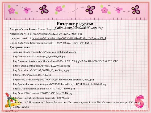 Интернет-ресурсы: Автор шаблона Фокина Лидия Петровна Линейка http://s1.pic4you.ru/allimage/y2012/08-20/12216/2356194.png Циркуль с линейкой http://img-fotki.yandex.ru/get/6423/108950446.113/0_cd1e7_4caa1851_S Цифра 5 http://img-fotki.yandex.ru/get/…