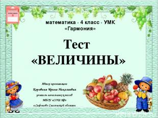Тест «ВЕЛИЧИНЫ» Автор презентации Коровина Ирина Николаевна учитель начальных кл