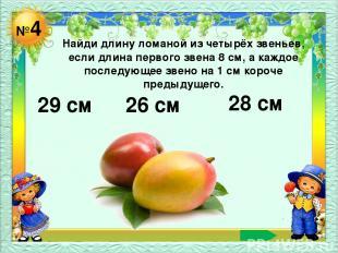 №4 Найди длину ломаной из четырёх звеньев, если длина первого звена 8 см, а кажд