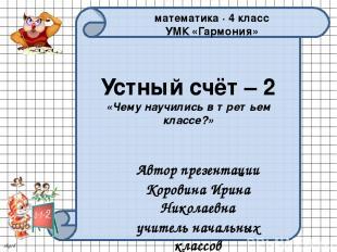Устный счёт – 2 «Чему научились в третьем классе?» Автор презентации Коровина Ир