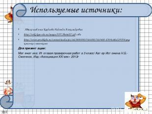 Автор шаблона Кардаева Надежда Александровна http://wiki.kem-edu.ru/images/9/97
