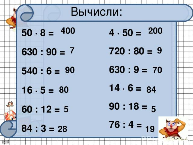 50 ∙ 8 = 630 : 90 = 540 : 6 = 16 ∙ 5 = 60 : 12 = 84 : 3 = Вычисли: 400 7 90 80 5 28 4 ∙ 50 = 720 : 80 = 630 : 9 = 14 ∙ 6 = 90 : 18 = 76 : 4 = 200 9 70 84 5 19 nkard nkard