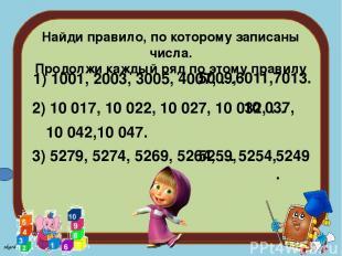 Найди правило, по которому записаны числа. Продолжи каждый ряд по этому правилу