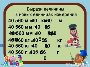 Вырази величины в новых единицах измерения 40 560 м = км м 40 560 40 560 мм = м