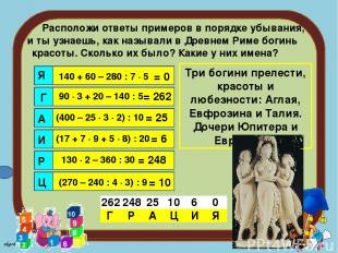 Расположи ответы примеров в порядке убывания, и ты узнаешь, как называли в Древн