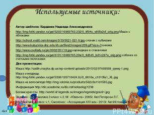 Используемые источники: Автор шаблона: Кардаева Надежда Александровна http://img