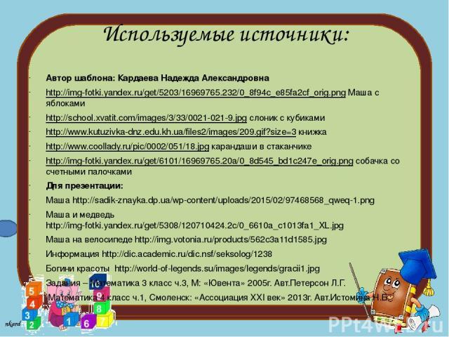 Используемые источники: Автор шаблона: Кардаева Надежда Александровна http://img-fotki.yandex.ru/get/5203/16969765.232/0_8f94c_e85fa2cf_orig.png Маша с яблоками http://school.xvatit.com/images/3/33/0021-021-9.jpg слоник с кубиками http://www.kutuziv…